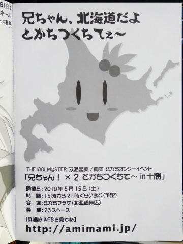 THE IDOLM@STER 双海亜美/真美 とかちオンリーイベント「兄ちゃん!×2 とかちつくちて~ in十勝」広告