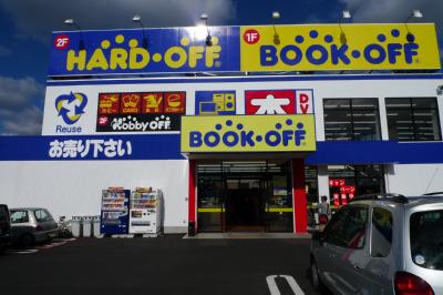 ハードオフ・ホビーオフ・ブックオフ 大垣バイパス店