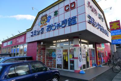 おじゃま館 正木店