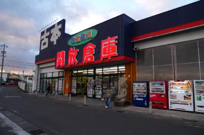 開放倉庫 本巣店