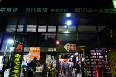 万代書店 各務原店