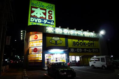 ブックオフ 一宮妙興寺店