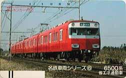 名鉄6500系テレホンカード