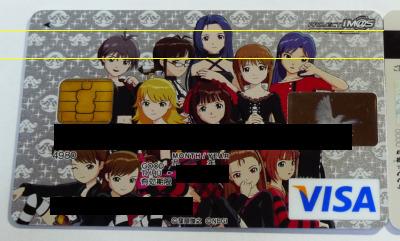 アイマスVISAカードのカード読み取り部にあずささんの顔が