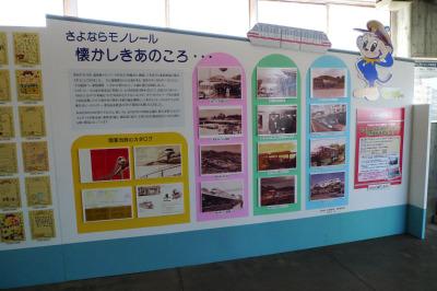 犬山モノレールの過去を紹介するボード