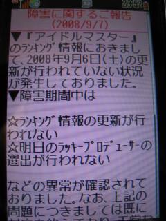 2008年9月7日の障害情報