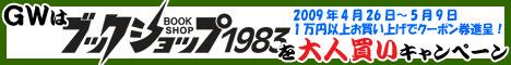 GWはブックショップ1983を大人買いキャンペーン