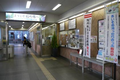 上田電鉄の改札前