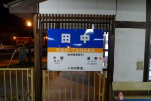 しなの鉄道 田中駅