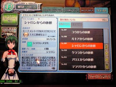 クイズマジックアカデミー6 クエスト選択画面