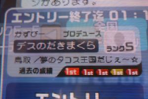 鳥取 夢のタコス王国だじぇ~☆ ご厚意で足跡をつけさせていただきました。