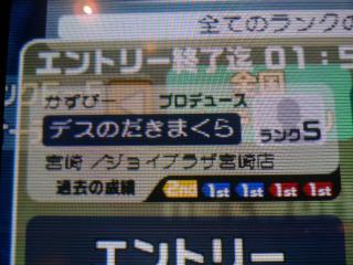 宮崎/ジョイプラザ宮崎店