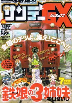 サンデーGX 2009年7月号表紙