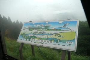 日本一の車窓風景 看板