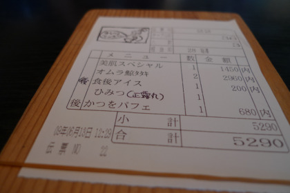 ひみつ(正露丸)