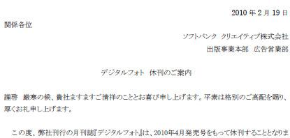 めぞん一刻と日本たばこ協会がタイアップ 響子さんが四谷さんを一喝! : さざなみ壊変 さざなみ壊