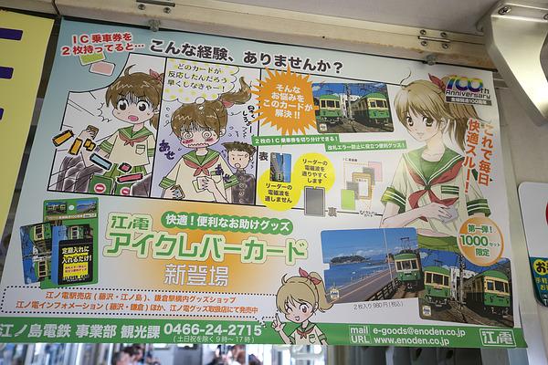 江ノ島電鉄100周年吊り広告