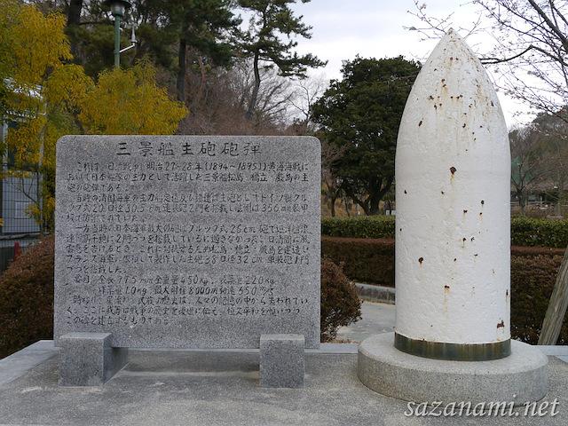 【艦これ】愛知県岡崎市東公園にはなぜか長門の副錨が置かれている : さざなみ壊変 さざなみ壊変