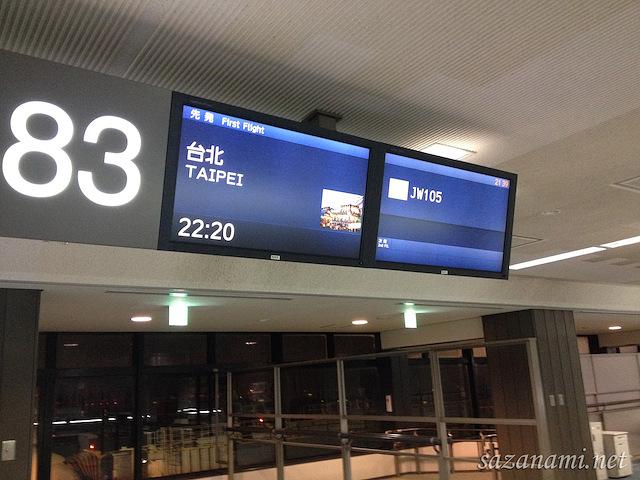 LCCはやっぱり危険?バニラエアが雪で遅延→成田23時門限→空港で野宿 : さざなみ壊変