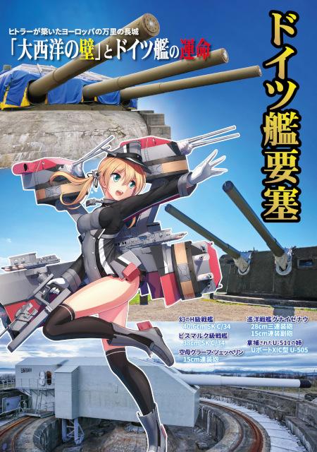 ドイツ艦要塞表紙