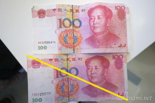 100元札の本物と偽札表面