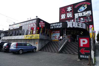 買取王国 桑名大山田店