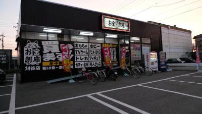 お宝倉庫 刈谷店