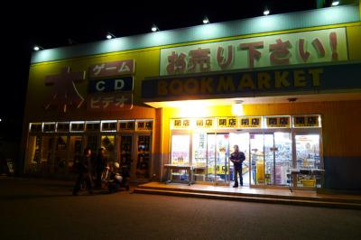 ブックマーケット 刈谷店