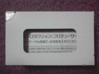 765プロダクション プロデューサー名刺 外箱