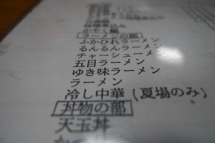 三角庵 メニュー表