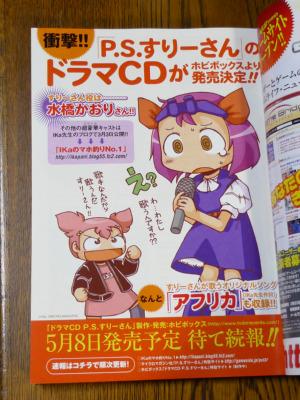 ゲームサイド2009年4月号 P.S.すりーさんドラマCD化決定