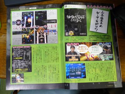 ゲームサイド2009年4月号 シューティングラブ。200Xの発売記念企画