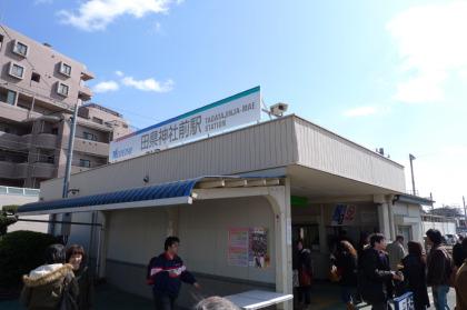 田縣神社前駅