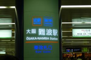 大阪難波駅改札前の案内