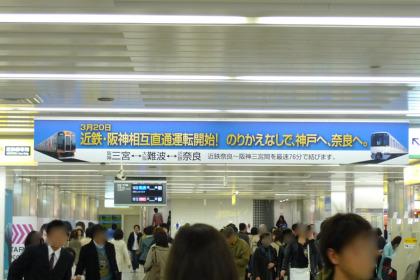 近鉄・阪神相互直通運転開始! のりかえなしで、神戸へ、奈良へ。