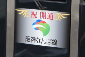 阪神なんば線のロゴ入りヘッドマーク