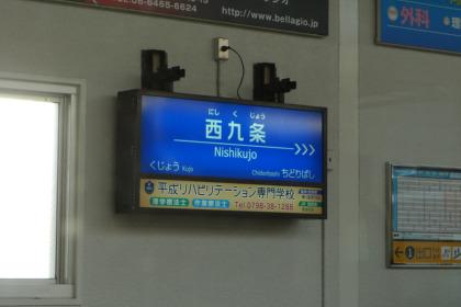 阪神 西九条駅