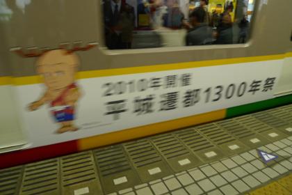 2010年開催平城遷都1300年祭