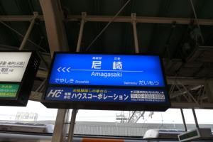 阪神 尼崎駅