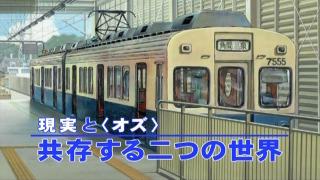 サマーウォーズのPVより上田電鉄の上田駅