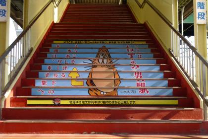米子駅の階段 ねずみ男バージョン