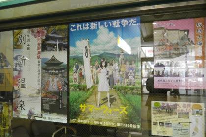 上田駅の観光案内所