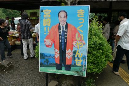 肥薩線で唯一の宮崎県である真幸駅 東国原知事が出迎えてくれます。