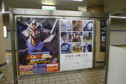 駅内にも広告