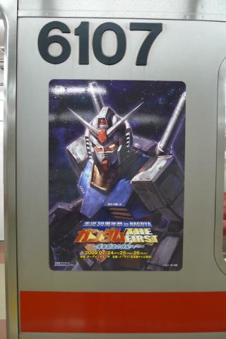 名古屋市営地下鉄桜通線の車両に貼られた「ガンダムTHE FIRST」のポスター