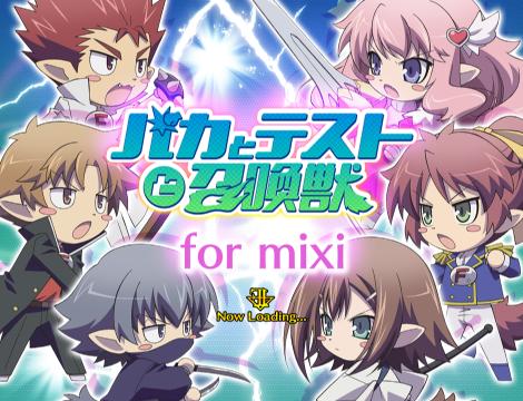 「バカテス mixi ゲーム」の画像検索結果