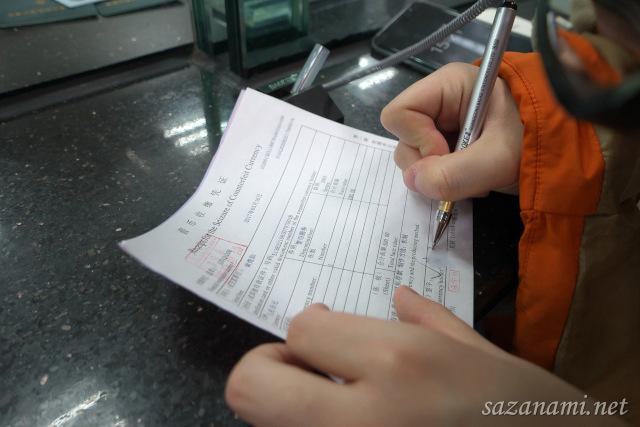 偽造紙幣押収証明書
