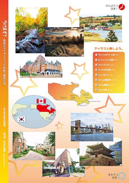ろけます!絶景のカナダ・メープル街道と韓国の旅裏表紙