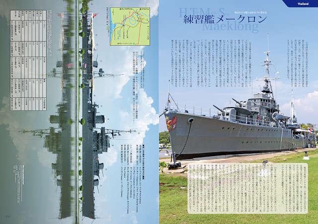 「鎮守府探訪・海外艦光 アズレン加強版」サンプル3