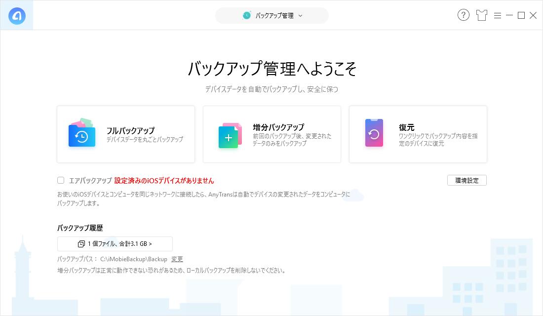 増分 ダウンロード iphone